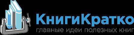 КнигиКратко